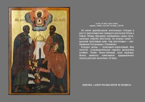 Апостолы Петр и Павел-2