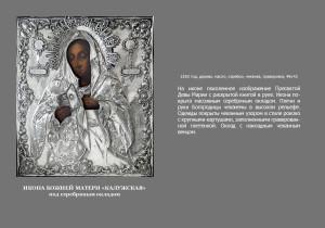 Богоматерь калужская под серебрянным окладом-3
