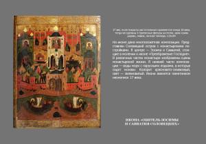 Обитель Зосимы и Савватия Соловецких-2