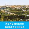 Официальный сайт Калужского благочиния