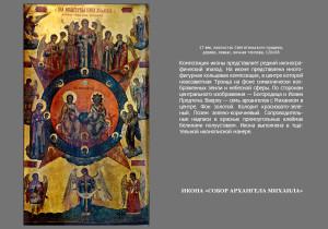 Икона «Собор архангела Михаила»